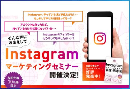 Instagramマーケティングセミナー