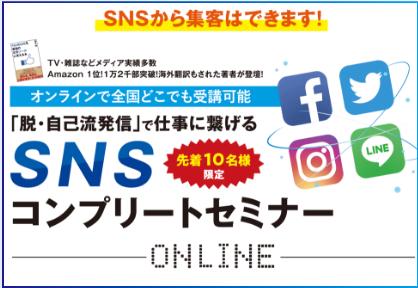 SNSで集客ができる!SNSコンプリートセミナー