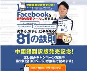『Facebookを最強の営業ツールに変える本』試し読みキャンペーン