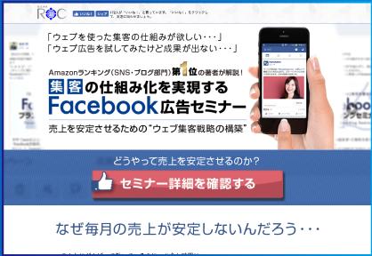 Facebook広告セミナー