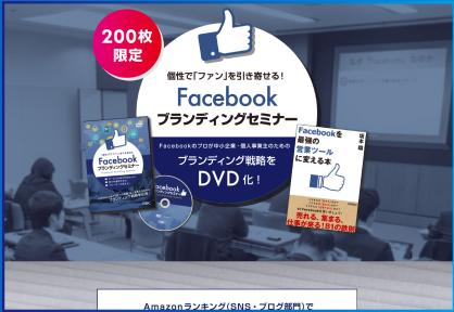 FacebookブランディングセミナーDVD