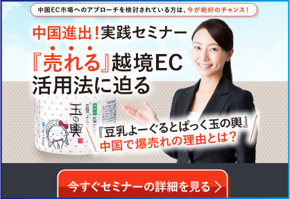 中国進出!実践セミナー「売れる」越境EC活用法に迫る 株式会社 JIMOS様