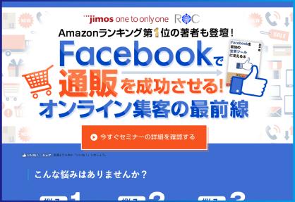 株式会社 JIMOS様 Facebookで通販を成功させる!オンライン集客の最前線 株式会社 JIMOS様