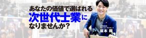 坂本翔.com