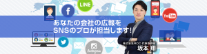 株式会社ROC 坂本翔