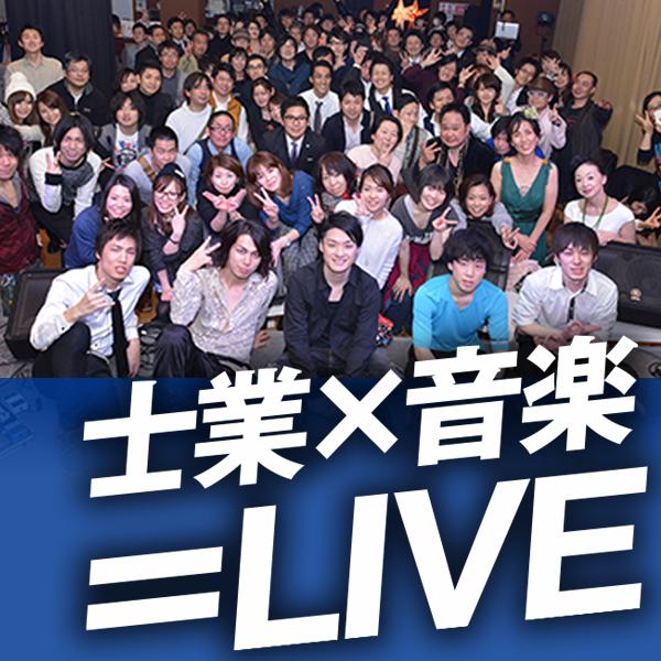 =LIVEサイト士業×音楽