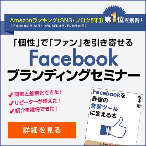facebookブランディングセミナー